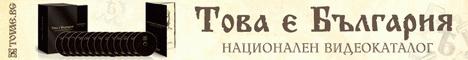 Национален видеокаталог на България във Full HD